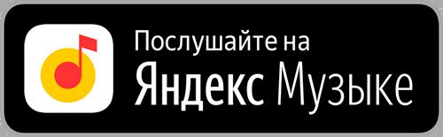 Яндекс Музыка Logo