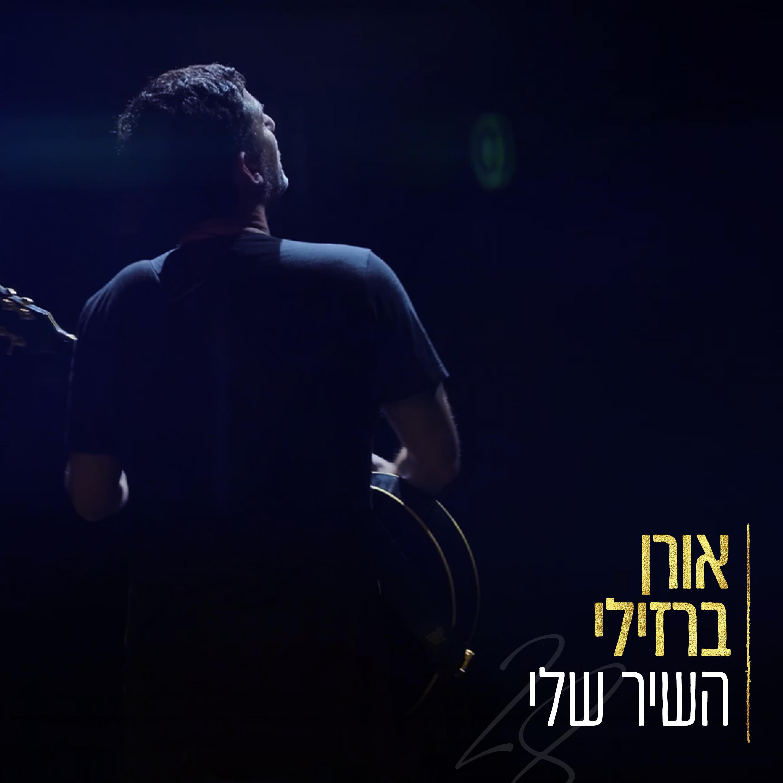 השיר שלי - אלבום חדש  Image