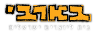 כרטיסים ל-בארבי תל אביב https://www.barby.co.il/hazmen_cards.aspx?id=2716 Logo