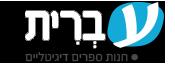 עברית Logo