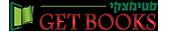 { ניתן לקריאה גם בקינדל }  Get Books - סטימצקי   Logo