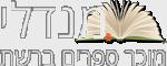 מנדלי - מוכר ספרים ברשת Logo