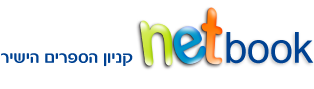 נטבוק Logo