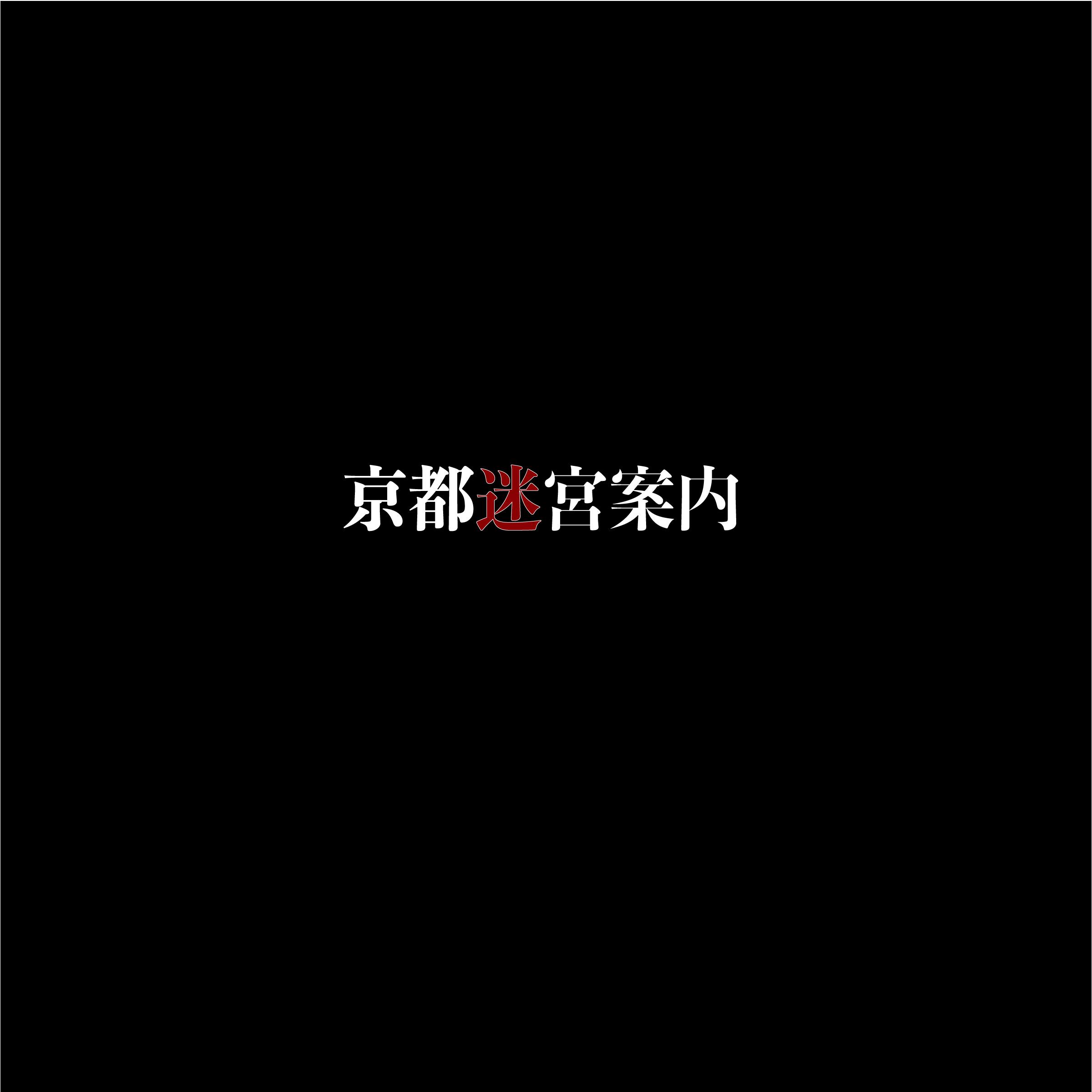 京都迷宮案内 オリジナルサウンドトラック Image