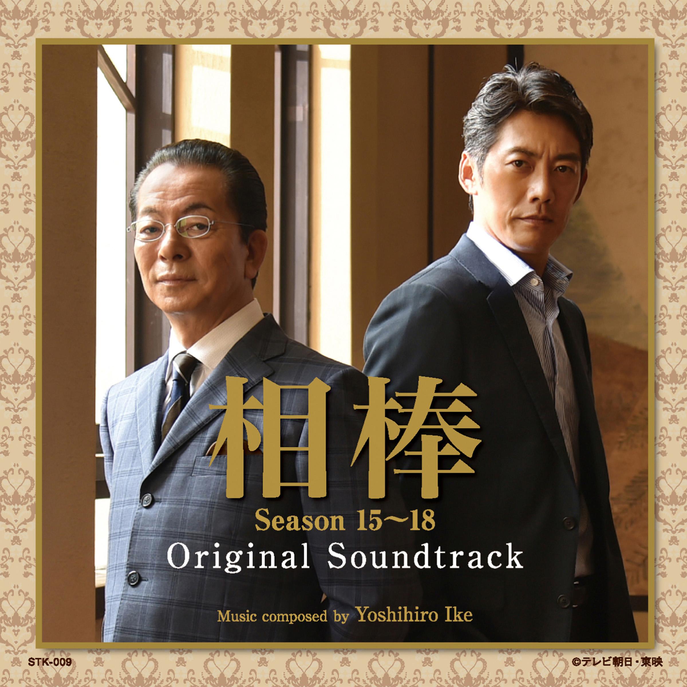 相棒シーズン15〜18 オリジナルサウンドトラック Image