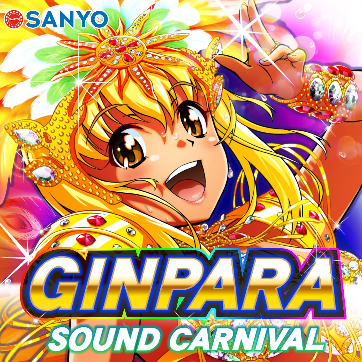 ギンパラ カーニバル  Image