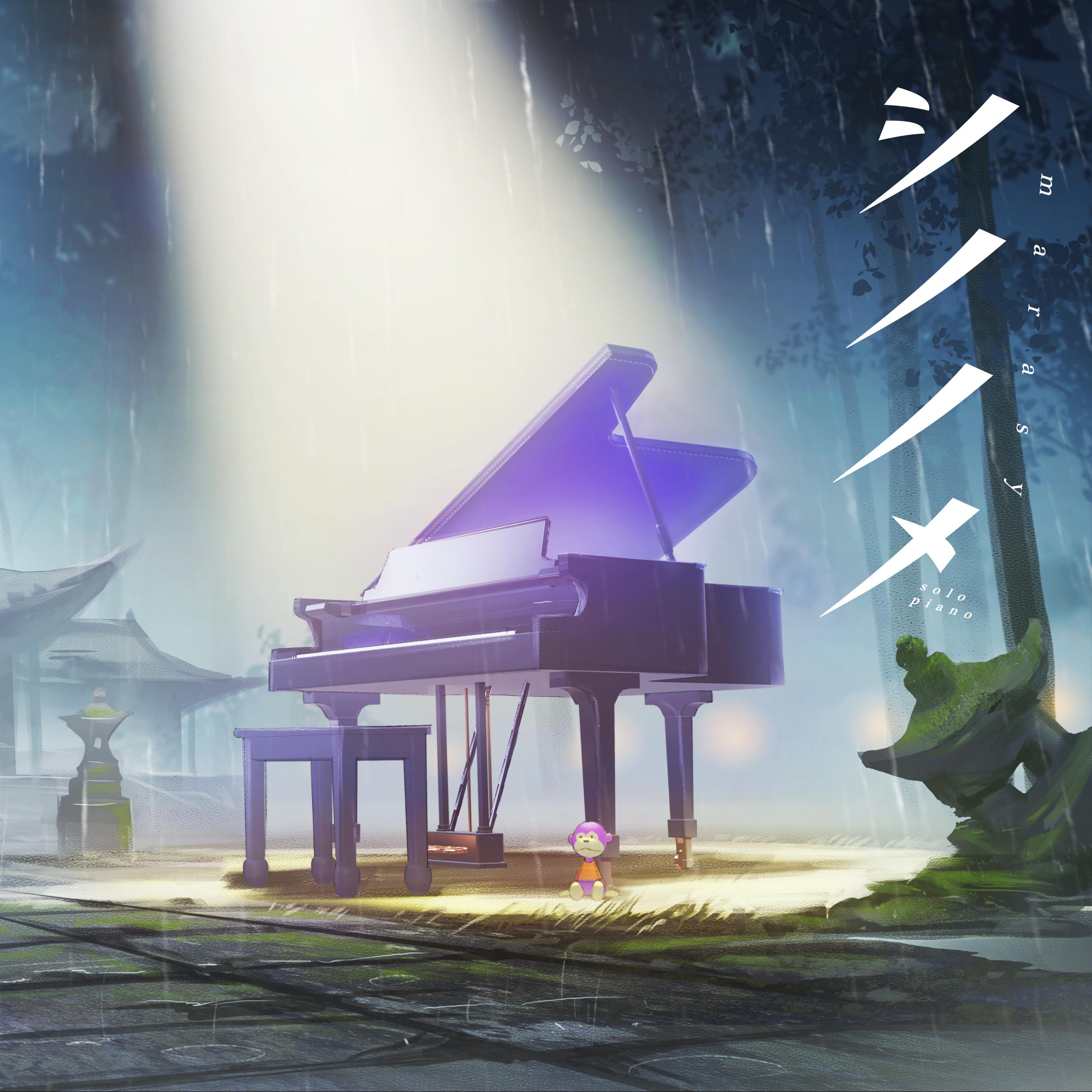 シノノメ 〜solo piano〜 Image