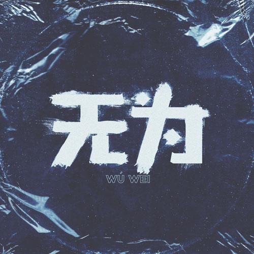 Wu Wei Image