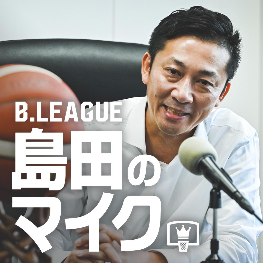 島田のマイク | B.LEAGUEチェアマンのPodcast番組 Image